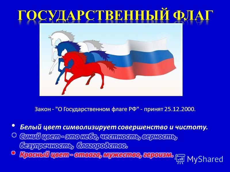 Закон - О Государственном флаге РФ - принят 25.12.2000.