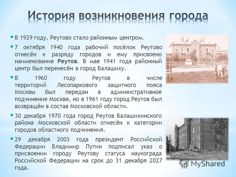 В 1929 году, Реутово стало районным центром. 7 октября 1940 года рабочий посёлок Реутово отнесён к разряду городов и ему присвоено наименование Реутов. В мае 1941 года районный центр был перенесён в город Балашиху. В 1960 году Реутов в числе территор