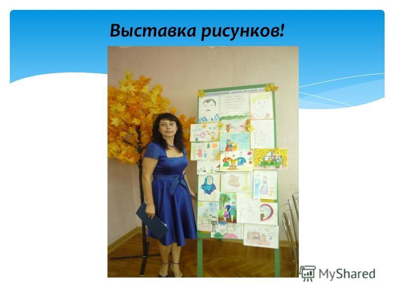 Выставка рисунков!