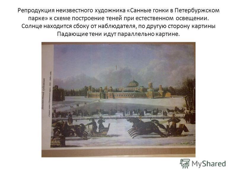 Репродукция неизвестного художника «Санные гонки в Петербуржском парке» к схеме построение теней при естественном освещении. Солнце находится сбоку от наблюдателя, по другую сторону картины Падающие тени идут параллельно картине.