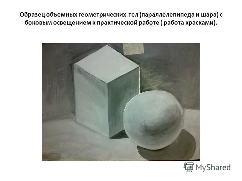 Образец объемных геометрических тел (параллелепипеда и шара) с боковым освещением к практической работе ( работа красками).