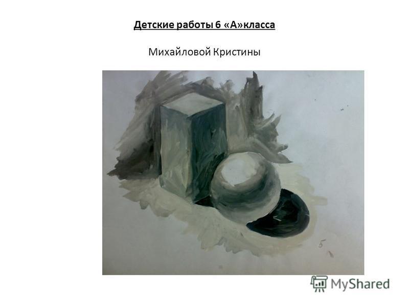 Детские работы 6 «А»класса Михайловой Кристины