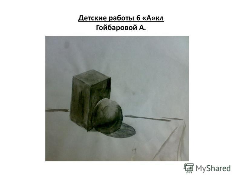 Детские работы 6 «А»кл Гойбаровой А.