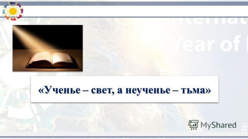 «Ученье – свет, а неученье – тьма»