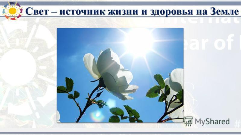 Свет – источник жизни и здоровья на Земле