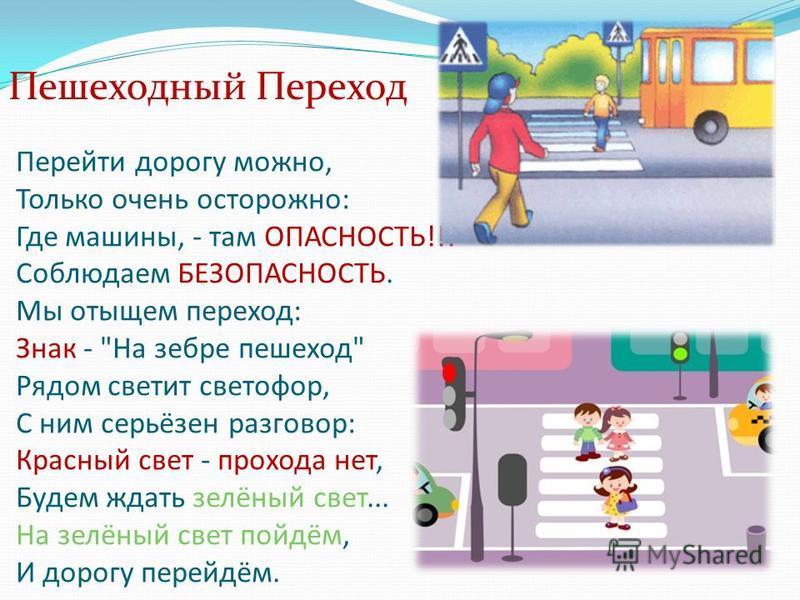 Перейти дорогу можно, Только очень осторожно: Где машины, - там ОПАСНОСТЬ!!! Соблюдаем БЕЗОПАСНОСТЬ. Мы отыщем переход: Знак -