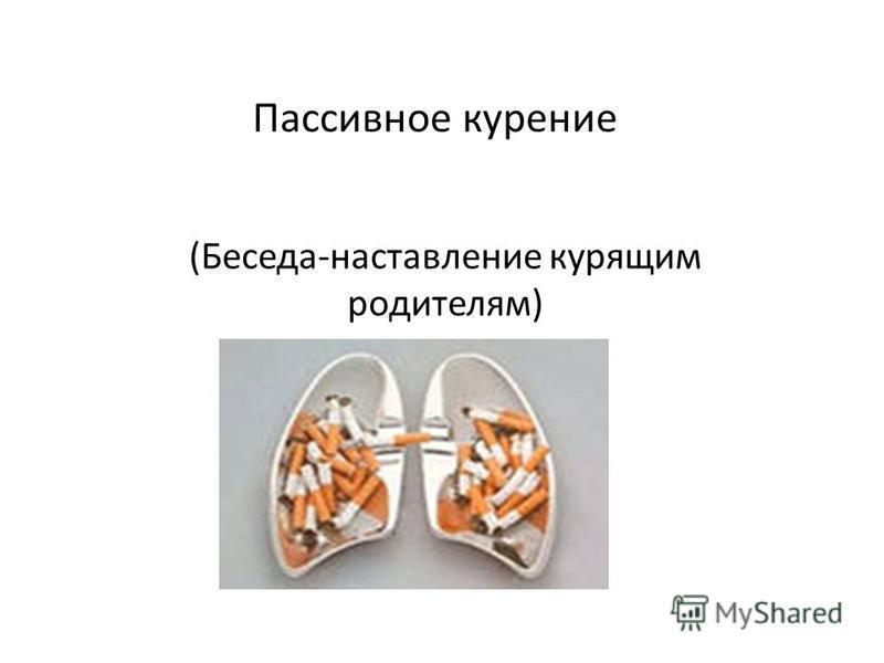 Пассивное курение (Беседа-наставление курящим родителям)