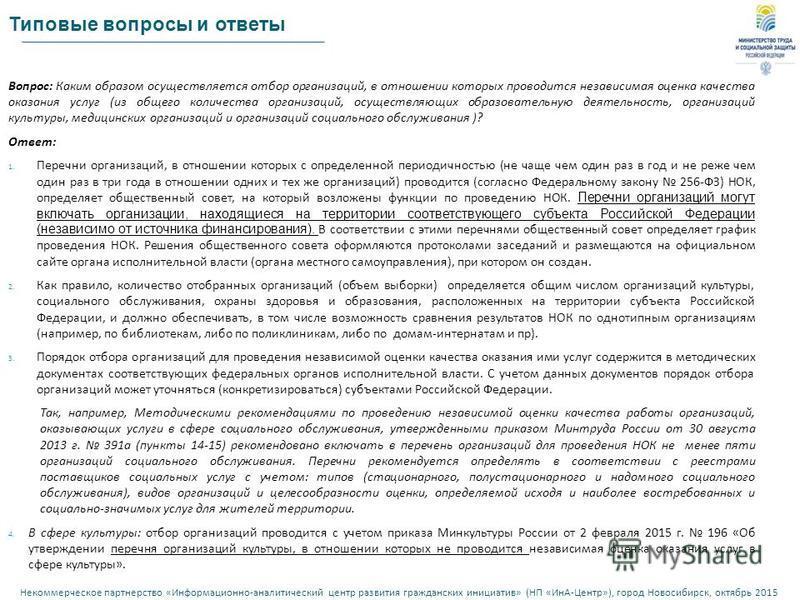 Некоммерческое партнерство « Информационно - аналитический центр развития гражданских инициатив » ( НП « ИнА - Центр »), город Новосибирск, октябрь 2015 Вопрос : Каким образом осуществляется отбор организаций, в отношении которых проводится независим