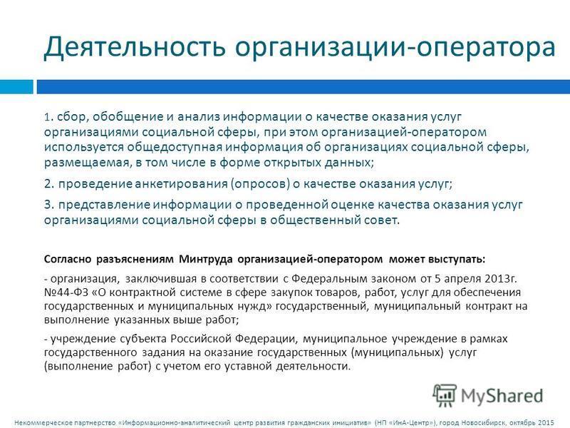 Некоммерческое партнерство « Информационно - аналитический центр развития гражданских инициатив » ( НП « ИнА - Центр »), город Новосибирск, октябрь 2015 1. сбор, обобщение и анализ информации о качестве оказания услуг организациями социальной сферы,