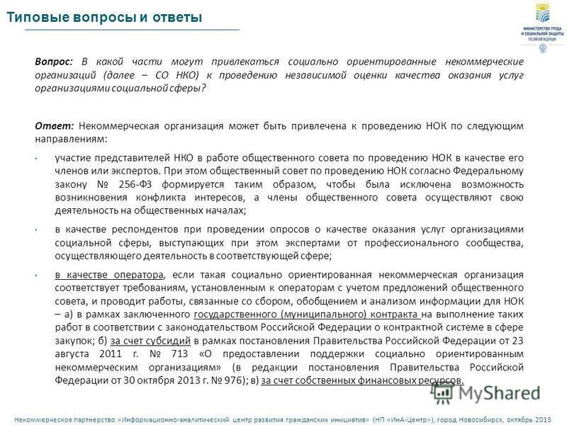 Некоммерческое партнерство « Информационно - аналитический центр развития гражданских инициатив » ( НП « ИнА - Центр »), город Новосибирск, октябрь 2015 21 Вопрос : В какой части могут привлекаться социально ориентированные некоммерческие организаций