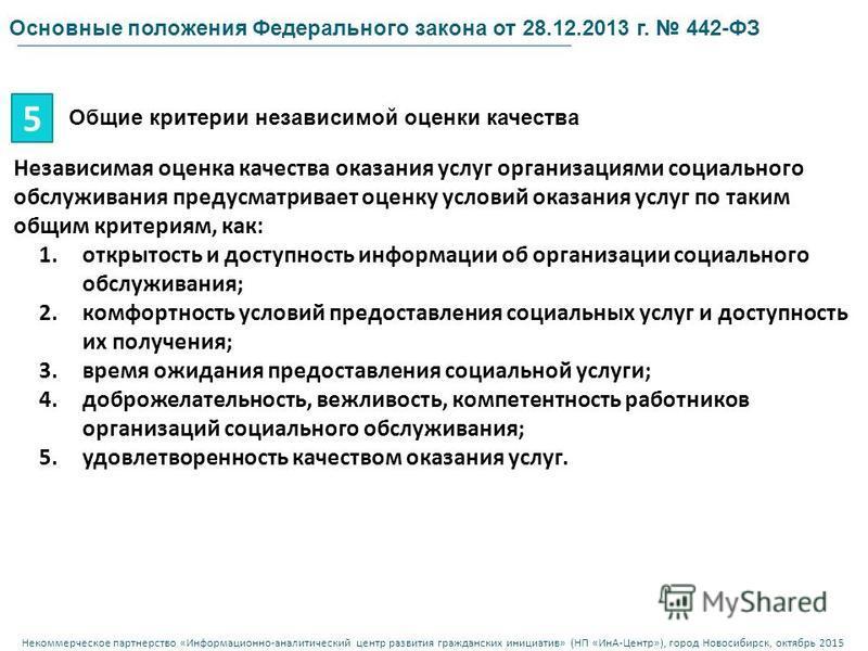 Некоммерческое партнерство « Информационно - аналитический центр развития гражданских инициатив » ( НП « ИнА - Центр »), город Новосибирск, октябрь 2015 5 Общие критерии независимой оценки качества Независимая оценка качества оказания услуг организац