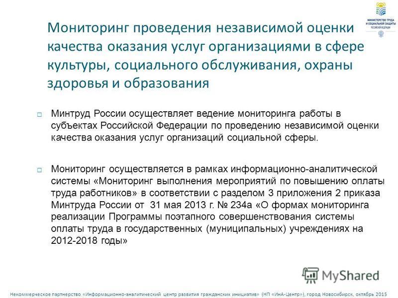 Некоммерческое партнерство « Информационно - аналитический центр развития гражданских инициатив » ( НП « ИнА - Центр »), город Новосибирск, октябрь 2015 33 Мониторинг проведения независимой оценки качества оказания услуг организациями в сфере культур