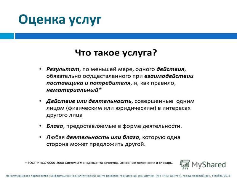 Некоммерческое партнерство « Информационно - аналитический центр развития гражданских инициатив » ( НП « ИнА - Центр »), город Новосибирск, октябрь 2015 Оценка услуг