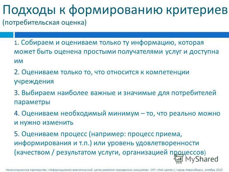 Некоммерческое партнерство « Информационно - аналитический центр развития гражданских инициатив » ( НП « ИнА - Центр »), город Новосибирск, октябрь 2015 1. Собираем и оцениваем только ту информацию, которая может быть оценена простыми получателями ус
