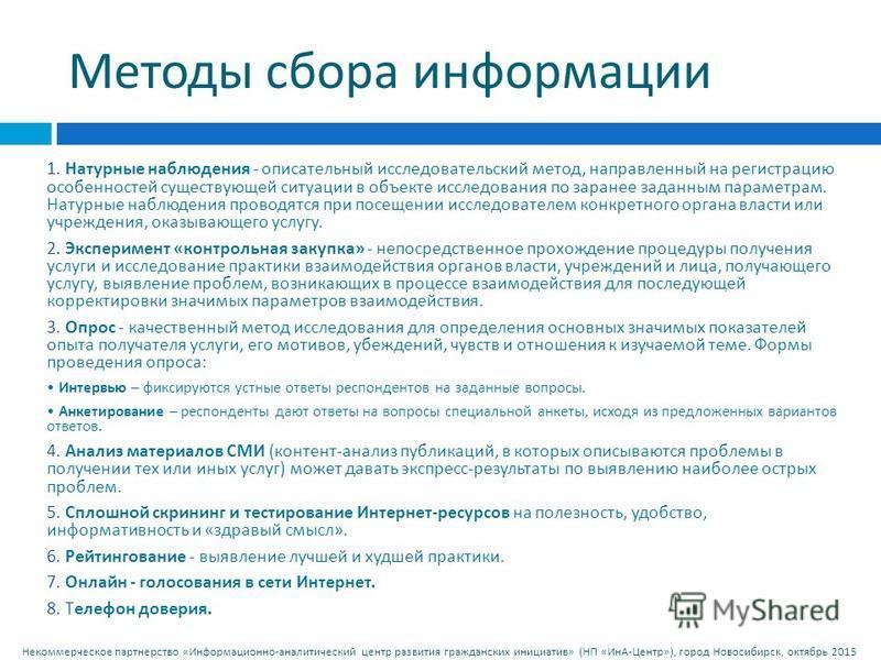 Некоммерческое партнерство « Информационно - аналитический центр развития гражданских инициатив » ( НП « ИнА - Центр »), город Новосибирск, октябрь 2015 1. Натурные наблюдения - описательный исследовательский метод, направленный на регистрацию особен