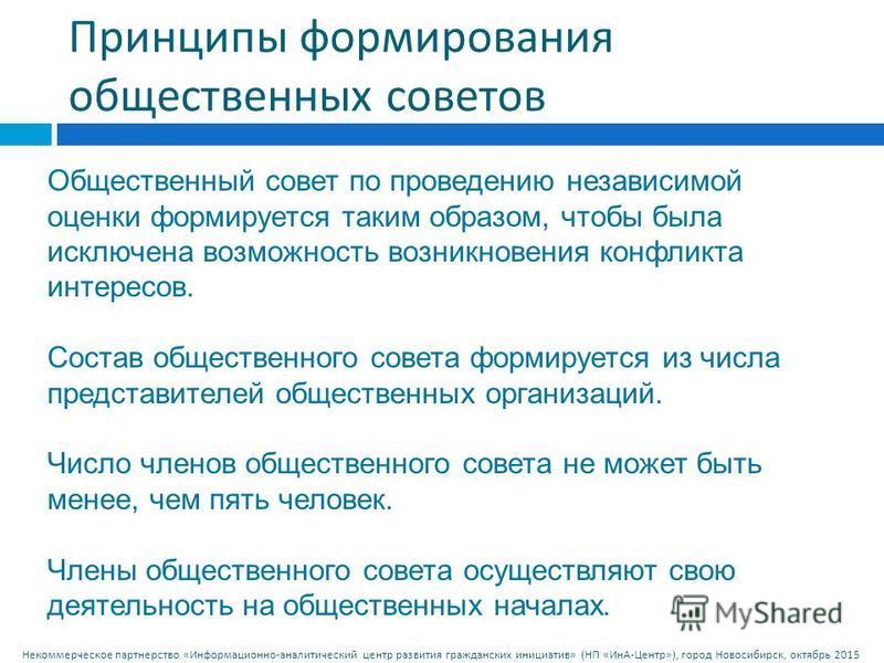 Некоммерческое партнерство « Информационно - аналитический центр развития гражданских инициатив » ( НП « ИнА - Центр »), город Новосибирск, октябрь 2015 Общественный совет по проведению независимой оценки формируется таким образом, чтобы была исключе