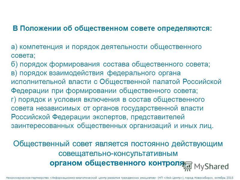 Некоммерческое партнерство « Информационно - аналитический центр развития гражданских инициатив » ( НП « ИнА - Центр »), город Новосибирск, октябрь 2015 В Положении об общественном совете определяются: а) компетенция и порядок деятельности общественн