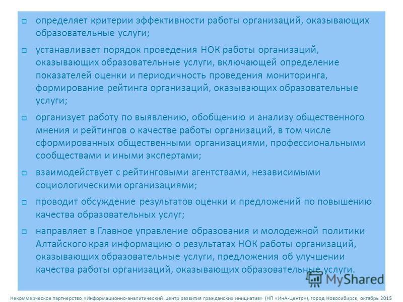 Некоммерческое партнерство « Информационно - аналитический центр развития гражданских инициатив » ( НП « ИнА - Центр »), город Новосибирск, октябрь 2015 определяет критерии эффективности работы организаций, оказывающих образовательные услуги ; устана