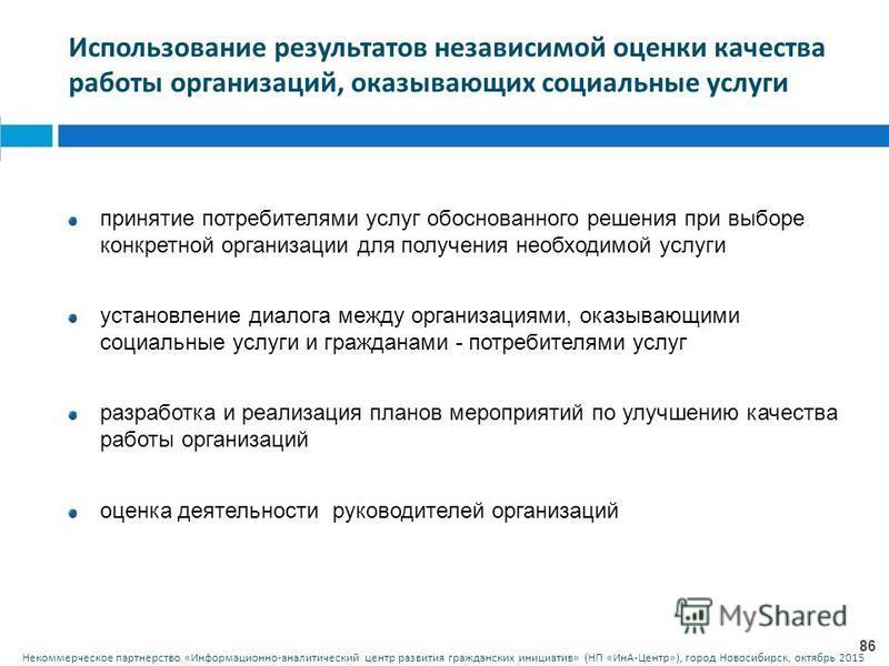 Некоммерческое партнерство « Информационно - аналитический центр развития гражданских инициатив » ( НП « ИнА - Центр »), город Новосибирск, октябрь 2015 принятие потребителями услуг обоснованного решения при выборе конкретной организации для получени