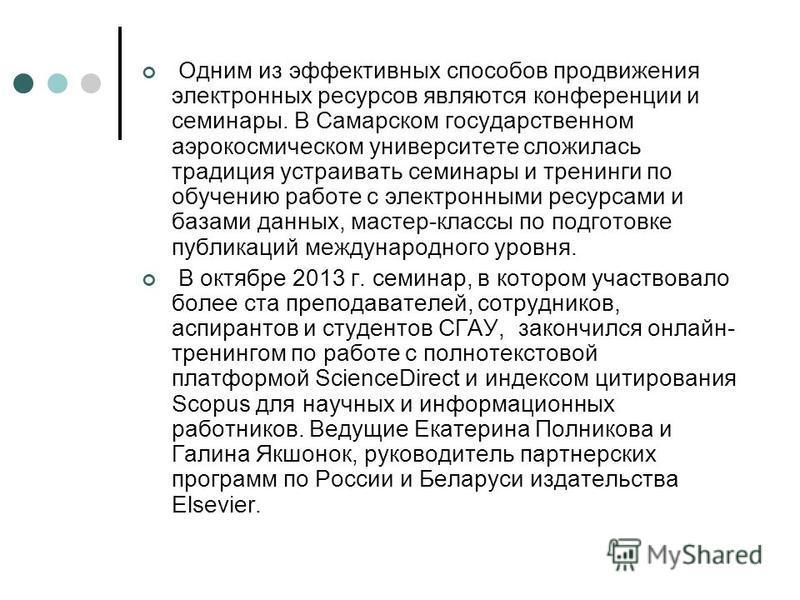 Одним из эффективных способов продвижения электронных ресурсов являются конференции и семинары. В Самарском государственном аэрокосмическом университете сложилась традиция устраивать семинары и тренинги по обучению работе с электронными ресурсами и б