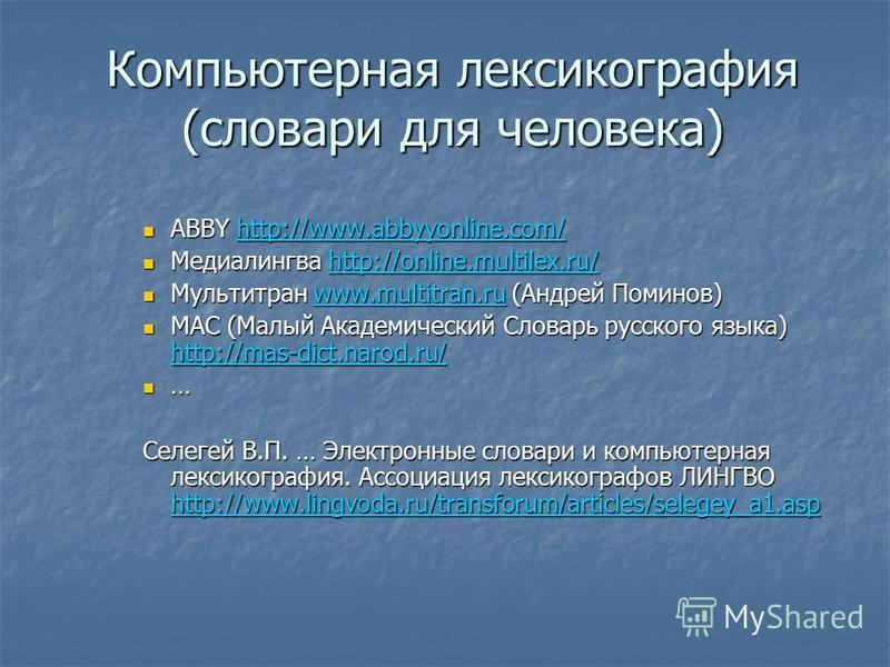 ABBY http://www.abbyyonline.com/ ABBY http://www.abbyyonline.com/http://www.abbyyonline.com/ Медиалингва http://online.multilex.ru/ Медиалингва http://online.multilex.ru/http://online.multilex.ru/ Мультитран www.multitran.ru (Андрей Поминов) Мультитр