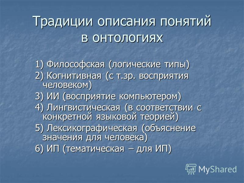 1) Философская (логические типы) 2) Когнитивная (с т.зр. восприятия человеком) 3) ИИ (восприятие компьютером) 4) Лингвистическая (в соответствии с конкретной языковой теорией) 5) Лексикографическая (объяснение значения для человека) 6) ИП (тематическ