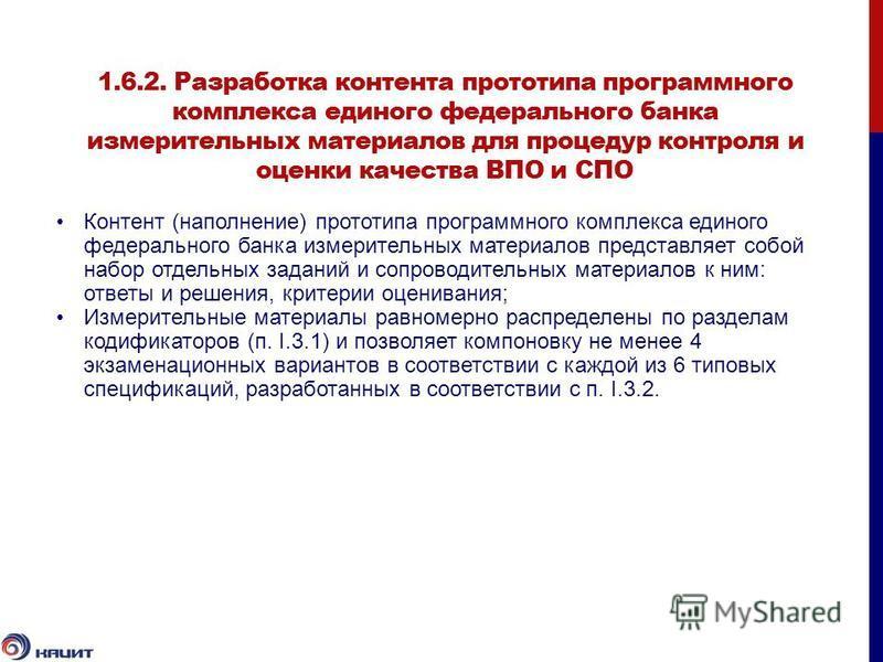1.6.2. Разработка контента прототипа программного комплекса единого федерального банка измерительных материалов для процедур контроля и оценки качества ВПО и СПО Контент (наполнение) прототипа программного комплекса единого федерального банка измерит