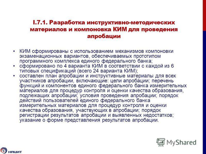 I.7.1. Разработка инструктивно-методических материалов и компоновка КИМ для проведения апробации КИМ сформированы с использованием механизмов компоновки экзаменационных вариантов, обеспечиваемых прототипом программного комплекса единого федерального