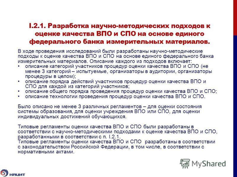 I.2.1. Разработка научно-методических подходов к оценке качества ВПО и СПО на основе единого федерального банка измерительных материалов. В ходе проведения исследований были разработаны научно-методические подходы к оценке качества ВПО и СПО на основ