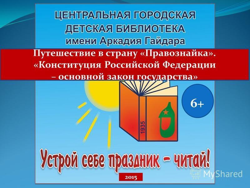 Путешествие в страну «Правознайка». «Конституция Российской Федерации – основной закон государства» 6+ 2015
