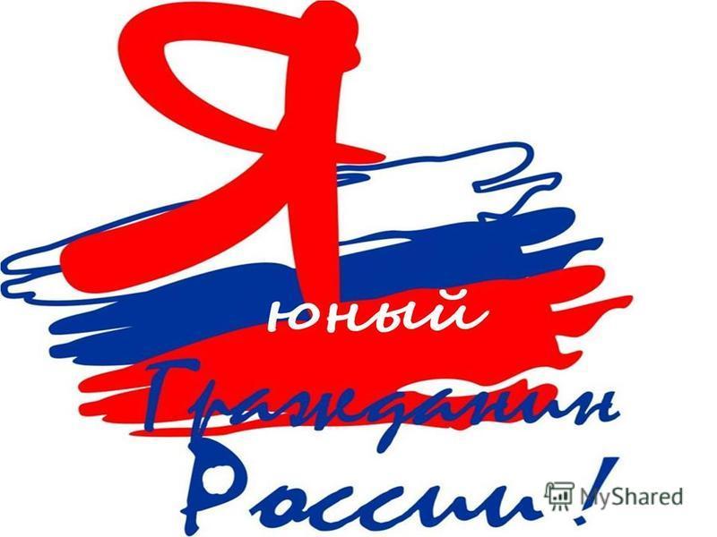 В Конституции Российской Федерации сказано: человек, его права и свободы являются высшей ценностью.