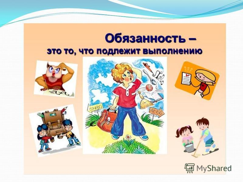 В Конституции Российской Федерации перечислены основные права и обязанности человека и гражданина, то есть, сказано, что можно делать человеку и гражданину Российской Федерации, а что – нельзя.