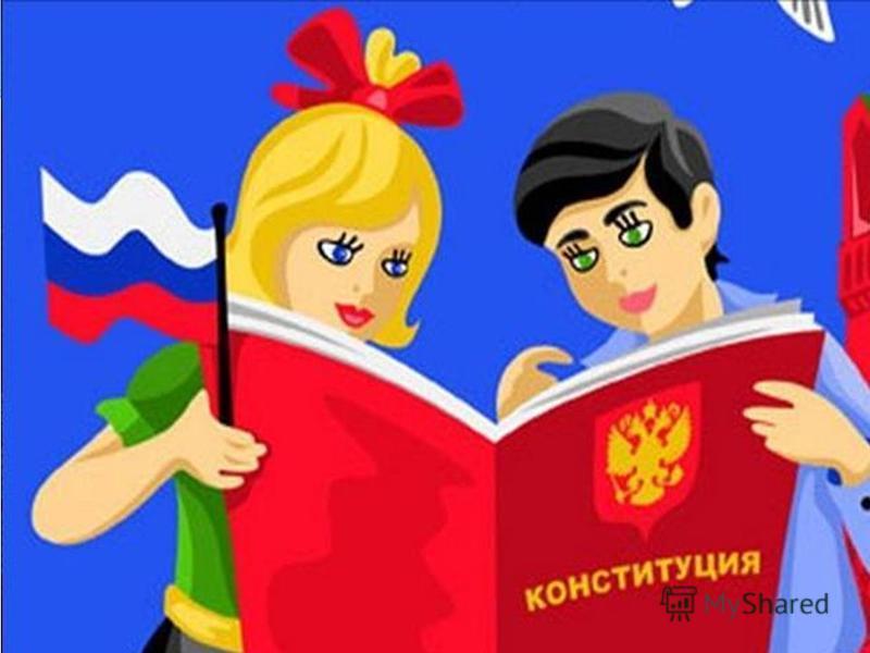 Конституция Российской Федерации - основной закон нашего государства, наделённый высшей юридической силой и правовыми полномочиями.