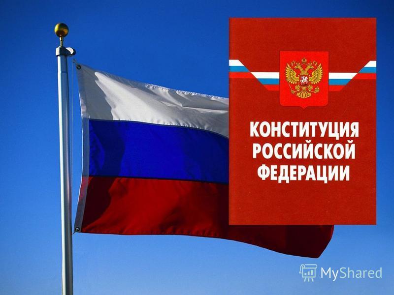 Россия, живет по определенным законам, все граждане государства имеют определенные права и обязанности, которые записаны в Конституции.
