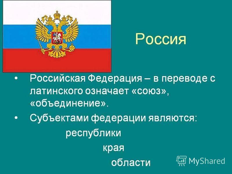 В статье 1 Конституции обозначено, что наше государство имеет два равнозначных наименования: Россия и Российская Федерация.