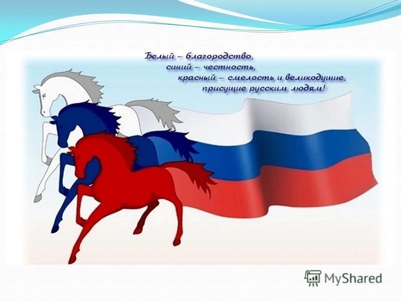 В Конституции Российской Федерации сказано, как должно быть устроено наше государство и что для него самое главное.