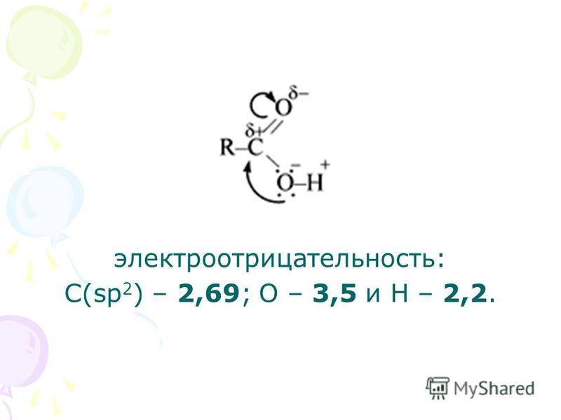 электроотрицательность: С(sp 2 ) – 2,69; O – 3,5 и H – 2,2.