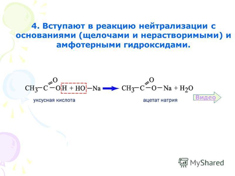 4. Вступают в реакцию нейтрализации с основаниями (щелочами и нерастворимыми) и амфотерными гидроксидами. Видео
