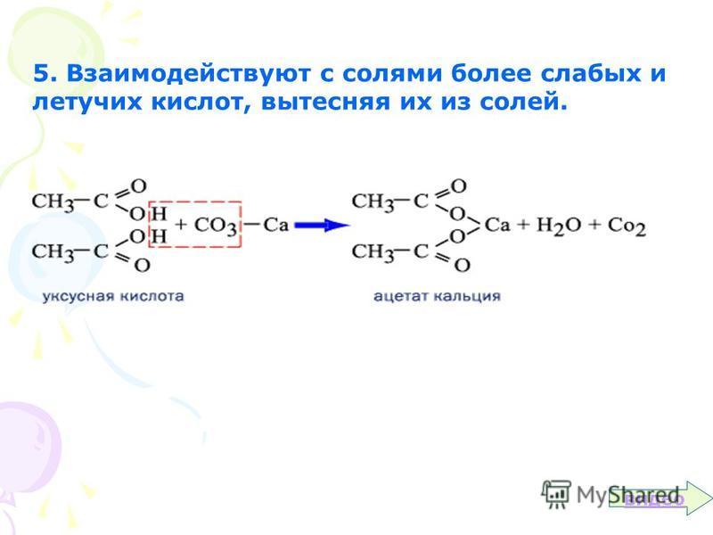 5. Взаимодействуют с солями более слабых и летучих кислот, вытесняя их из солей. видео