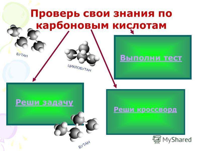 Проверь свои знания по карбоновым кислотам Реши задачу Выполни тест Реши кроссворд