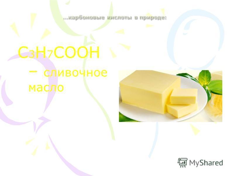 С 3 Н 7 СООН – сливочное масло