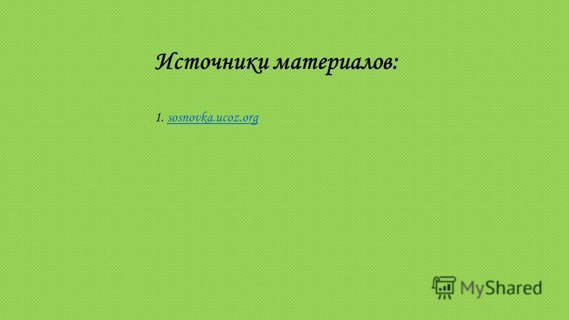 Источники материалов: 1. sosnovka.ucoz.orgsosnovka.ucoz.org