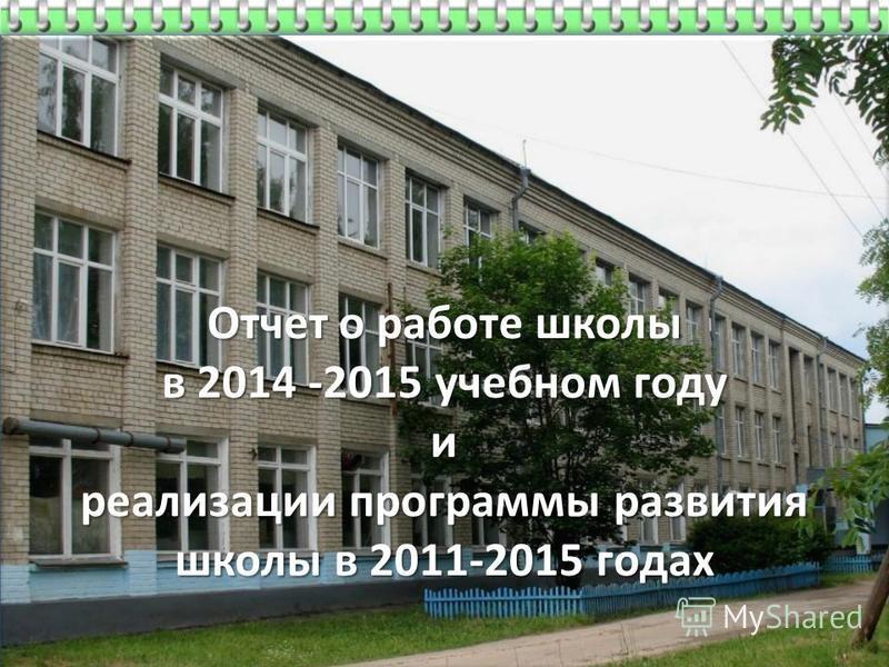 Отчет о работе школы в 2014 -2015 учебном году и реализации программы развития школы в 2011-2015 годах 1