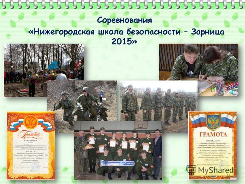 Соревнования «Нижегородская школа безопасности – Зарница 2015» 15