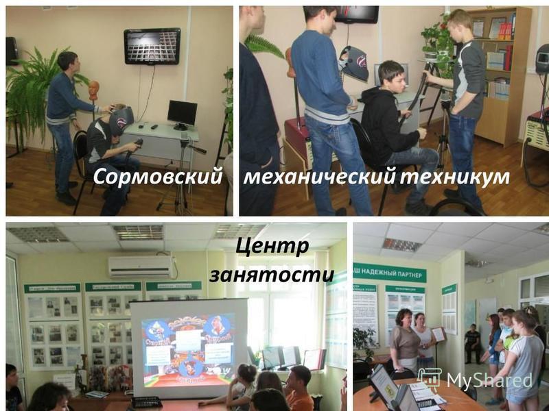 Сормовский механический техникум Центр занятости 41