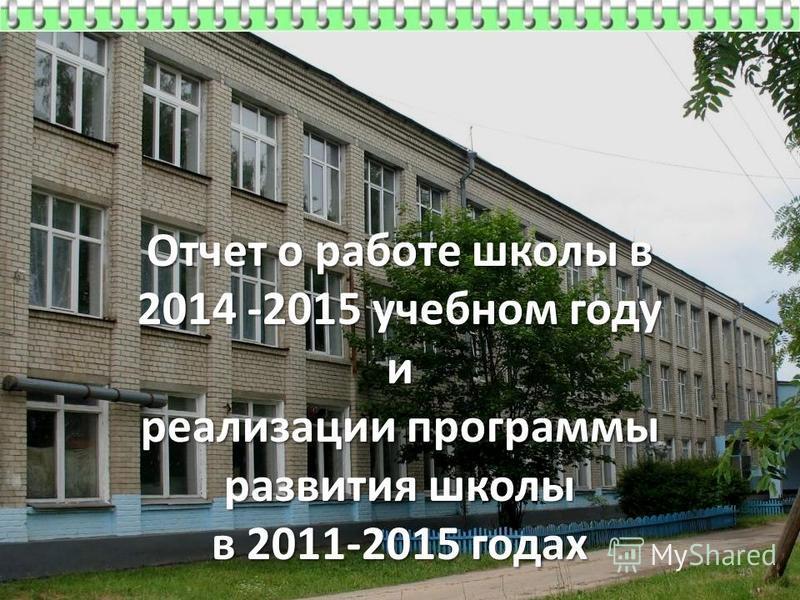 Отчет о работе школы в 2014 -2015 учебном году и реализации программы развития школы в 2011-2015 годах 49