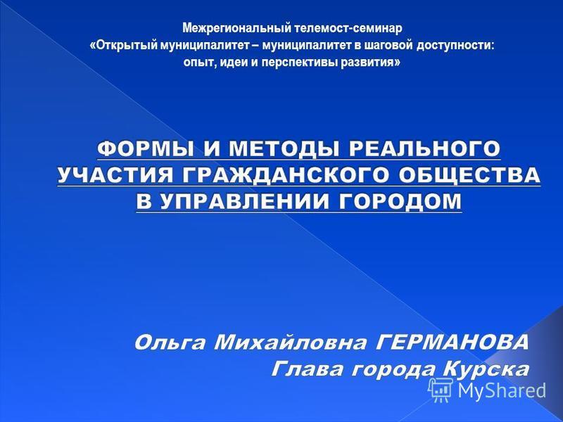 Межрегиональный телемост-семинар «Открытый муниципалитет – муниципалитет в шаговой доступности: опыт, идеи и перспективы развития»