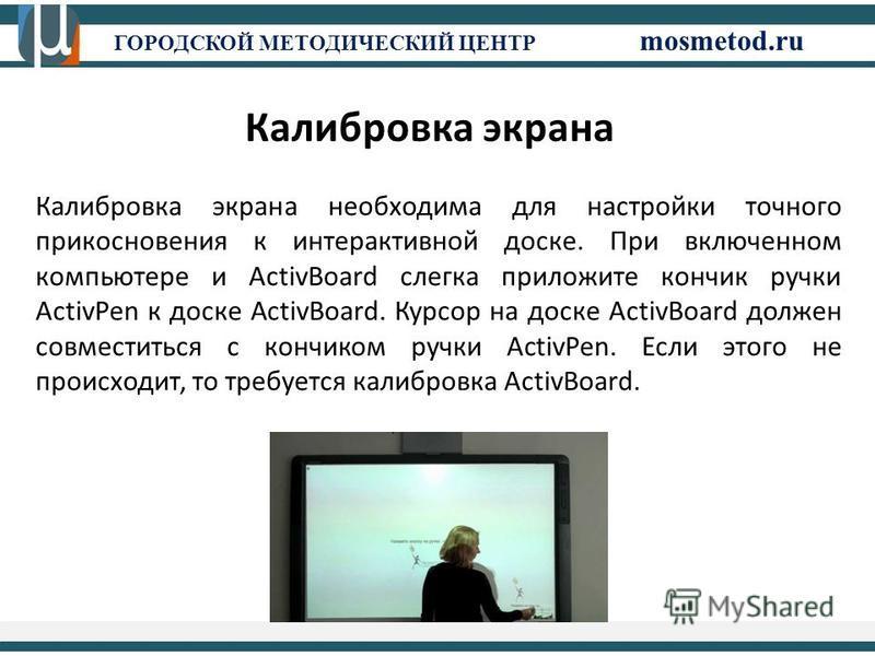 file:///C:/Users/karanovamg.GMC/Downloads/ rukovodsvo_ActivInspire(rus)%20(1).pdf Калибровка экрана Калибровка экрана необходима для настройки точного прикосновения к интерактивной доске. При включенном компьютере и ActivBoard слегка приложите кончик