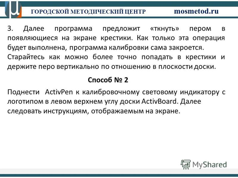ГОРОДСКОЙ МЕТОДИЧЕСКИЙ ЦЕНТР mosmetod.ru file:///C:/Users/karanovamg.GMC/Downloads/ rukovodsvo_ActivInspire(rus)%20(1).pdf 3. Далее программа предложит «ткнуть» пером в появляющиеся на экране крестики. Как только эта операция будет выполнена, програм