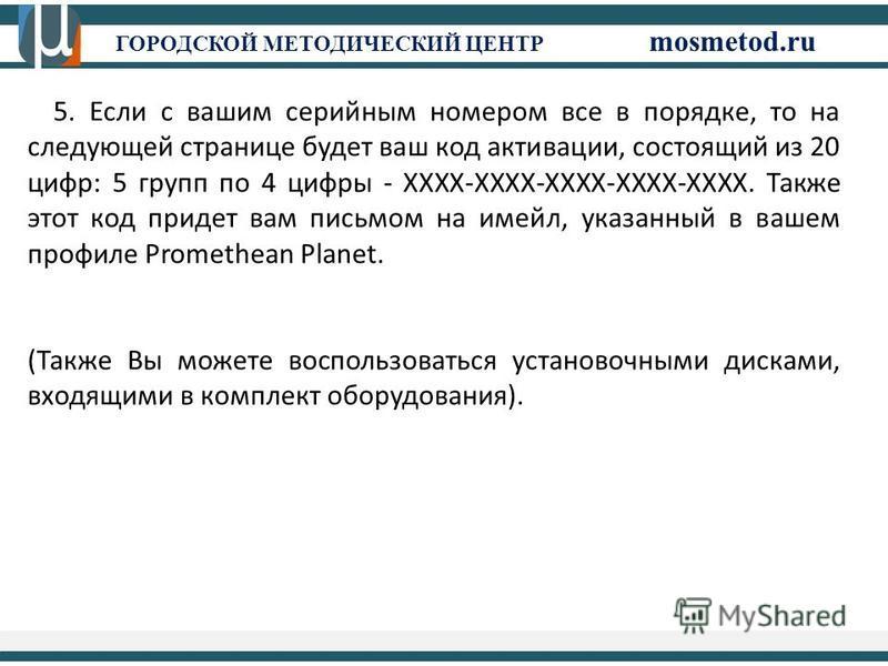 ГОРОДСКОЙ МЕТОДИЧЕСКИЙ ЦЕНТР mosmetod.ru file:///C:/Users/karanovamg.GMC/Downloads/ rukovodsvo_ActivInspire(rus)%20(1).pdf 5. Если с вашим серийным номером все в порядке, то на следующей странице будет ваш код активации, состоящий из 20 цифр: 5 групп
